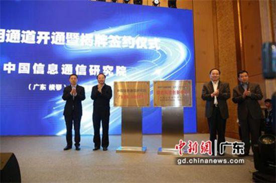中国信息通信研究院(广东横琴)科技创新中心也于当天正式揭牌成立。横琴供图