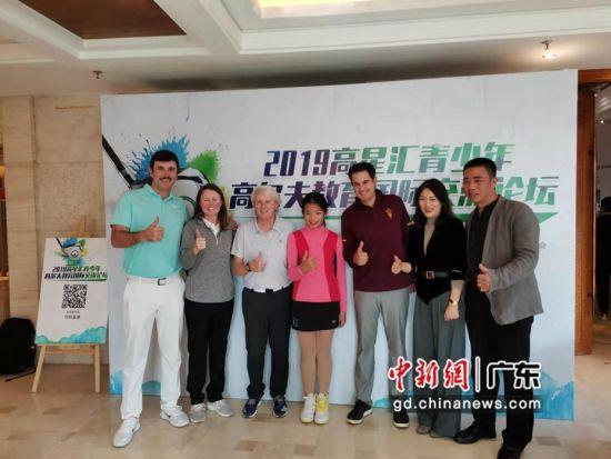 首届青少年高尔夫教育国际论坛在广州举行。作者:郭军