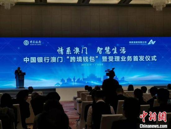 """12月19日,中国银行推出面向澳门居民的跨境移动支付服务——""""跨境钱包"""",澳门居民无需开立内地账户,即可在内地轻松消费。郭军 摄"""