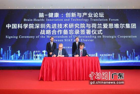 深圳先进院与荷兰爱思唯尔科技出版集团签署战略合作备忘录。(摄影:钟欣)