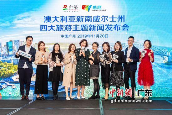 澳大利亚新南威尔士州四大旅游主题新闻发布会在广州举行。通讯员 供图