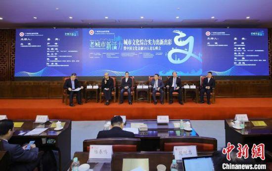 城市文化综合实力出新出彩暨中国文化金融50人论坛峰会学术会议在广州举行。 李娜娜 摄