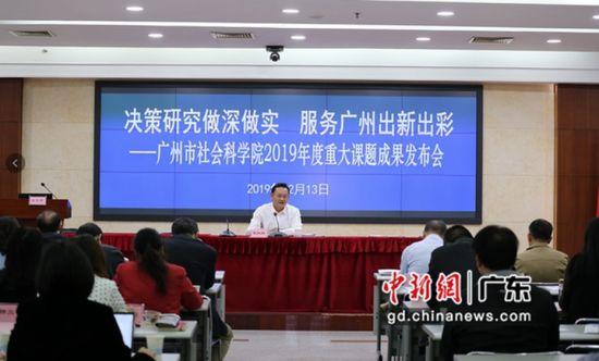 广州市社会科学院2019年度重大课题成果发布会。通讯员 供图