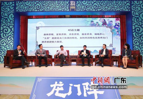 """全域旅游'龙门阵'""""系列高端对话是龙门县创建国家全域旅游示范区的品牌活动。通讯员 供图"""