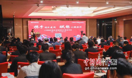 """12月26日,""""携手湾区建设,赋能小微经济""""小微园区综合金融服务方案发布会在广州举行。作者:主办方供图"""