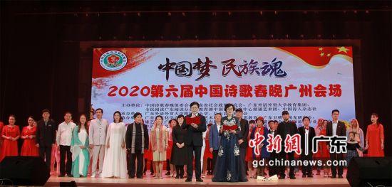 2020第六届中国诗歌春晚广州会场。通讯员 供图