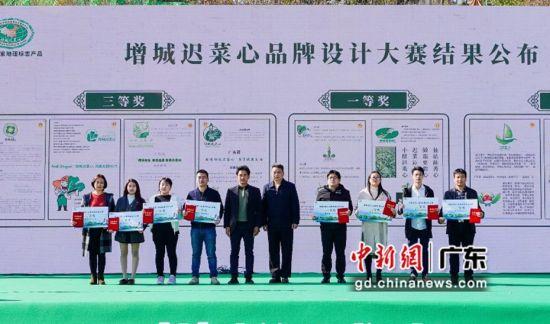 主办方公布了增城迟菜心品牌设计大赛结果。通讯员 供图