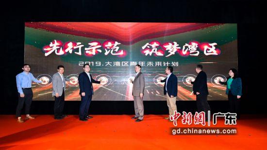 2019年大湾区青年未来计划在深圳启动。(主办方供图)