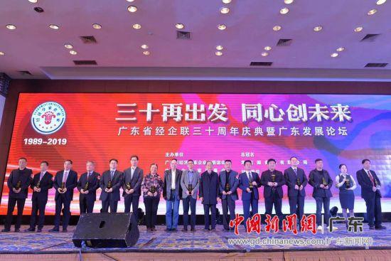 广东省经济学家企业家联谊会发展会员4000多家