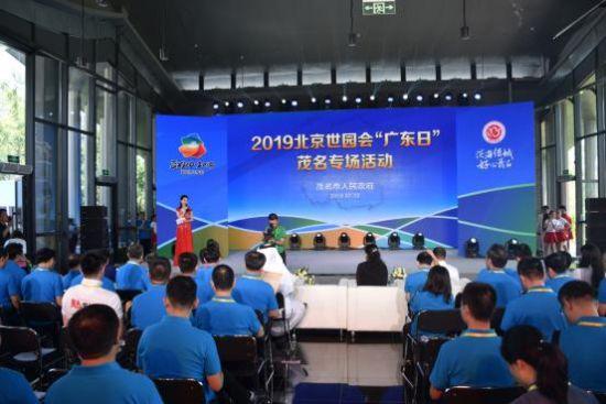 茂名市在2019北京世园会举办专场活动