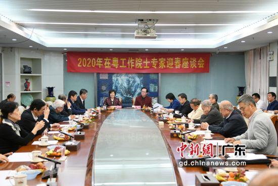 2020年在粤工作院士专家迎春座谈会。 刘雷 摄