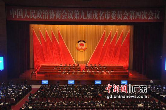 广东茂名市政协九届四次会议开幕