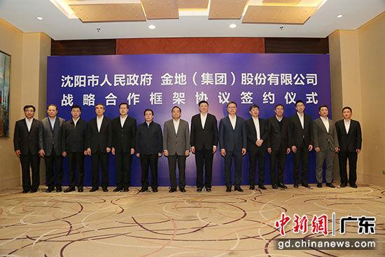 金地集团与沈阳市政府签订全面战略合作协议