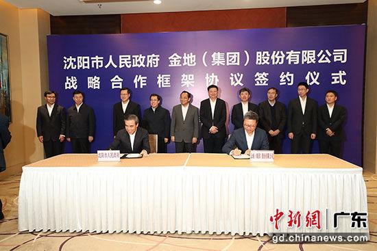 沈阳市委常委、副市长李松林代表沈阳市人民政府与金地集团总裁黄俊灿签署战略合作框架协议
