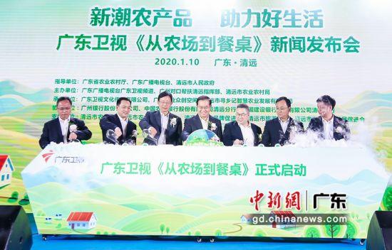 三农类节目《从农场到餐桌》将助力广东乡村振兴。通讯员 供图
