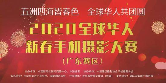 2020全球华人新春手机摄影大赛(广东赛区)正式开锣