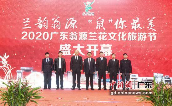 2020广东翁源兰花文化旅游节开幕。通讯员 供图