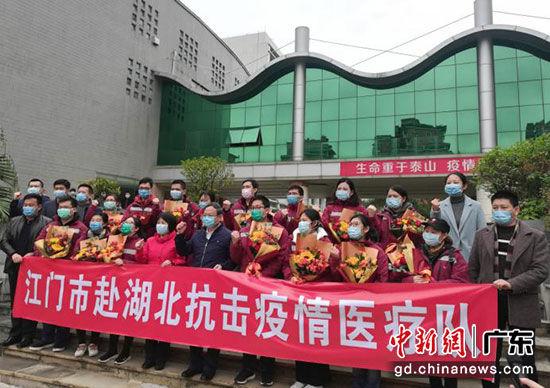 广东江门市首批援助湖北省医疗队15人集结出发