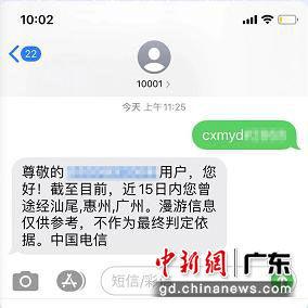 广东电信推出漫游行程信息查询公益服务