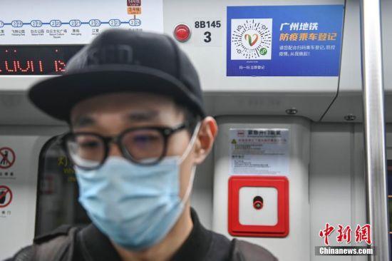 """2月17日,广州地铁乘客扫码登记开始试行。为了配合做好公共交通防疫实名制与溯源工作,以便及时追踪疑似人员出行轨迹,对同行人员有效溯源,当日起,乘客搭乘广州地铁时配合扫码进行乘车登记。图为张贴在地铁车厢内的""""防疫乘车登记""""二维码。中新社记者 陈骥�F 摄"""