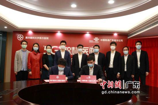 广东联通与南方医院签署5G+智慧医院合作协议