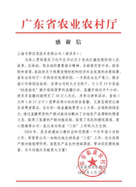 """广东省农业农村厅与拼多多签署战略合作——市县长月月上线直播 建设广东数字农业""""新基建"""""""