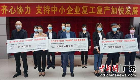 """江门""""政银保""""项目贷款助力企业复工复产"""
