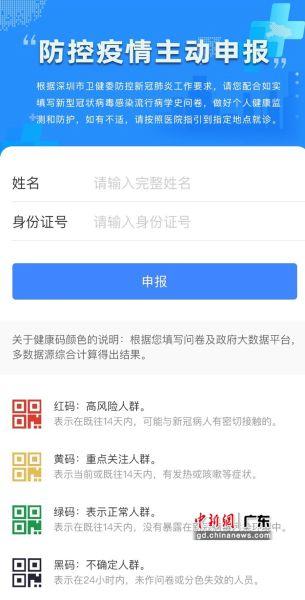 """深圳推出""""紅黃綠""""分色電子健康碼 減少分診時間"""