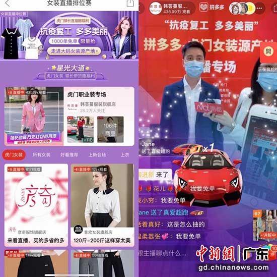 ▲東莞市虎門鎮副鎮長黃沛民(右圖左一)正在拼交會直播間介紹虎門女裝的特點和優勢。