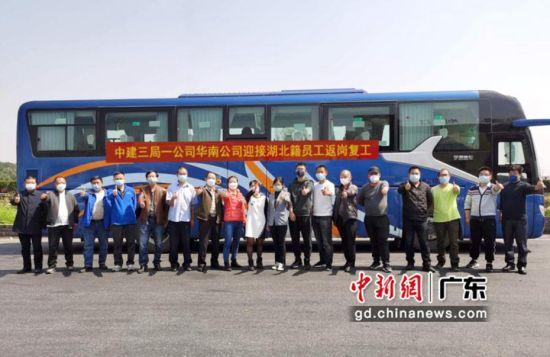 中建三局一公司首批湖北籍员工返粤复工。作者:中建三局供图