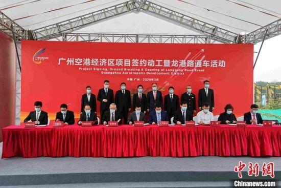 3月26日,广州空港经济区45个项目举行集中签约动工仪式,项目计划总投资逾570亿元人民币。中新社记者 郭军 摄