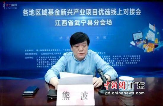 江西省武宁县县委常委、常务副县长 熊波。主办方供图