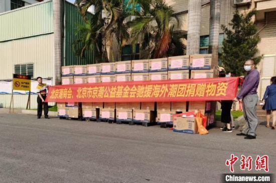 北京潮商会筹集一批医用口罩支持海外潮团抗击疫情。杨经纬 供图 杨经纬 供图 摄