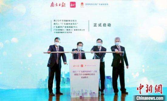 """广东税宣月助复产促发展 大数据实现供需关系""""精准配"""""""