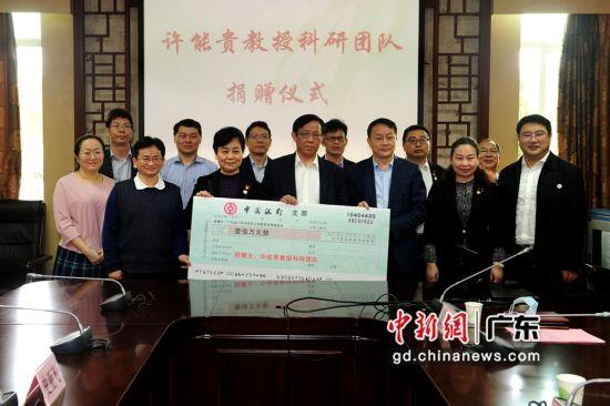 许能贵科研团队向广州中医药大学捐赠100万元。钟欣 摄