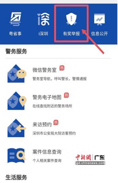 图为有奖举报页面。深圳市公安局 供图