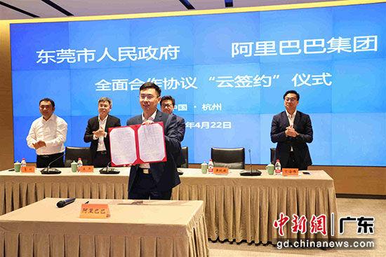 """阿里东莞签署战略协议 数字化大礼包助东莞成首个""""春雷标杆市"""""""