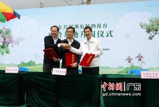 三方签订框架协议。 华南植物园 供图