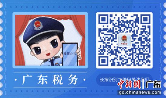 """千万粉丝 上亿阅读:揭开广东税务微信号的成长""""密码"""""""