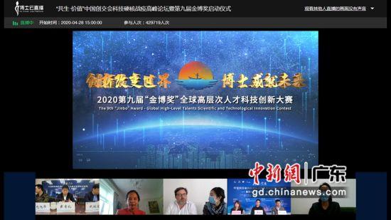 """2020中国创交会""""线上""""办 科技抗疫成热点"""