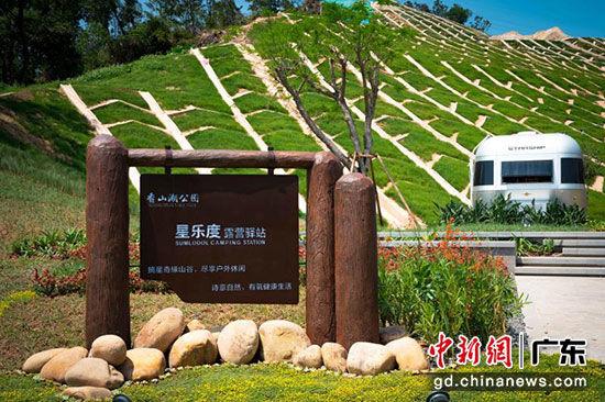 """珠海香山湖·星乐度露营驿站将于""""五一""""假期开门迎客"""
