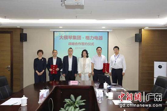 格力电器与大横琴集团签订战略合作协议