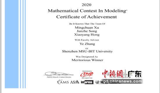 深圳多名高校学子在国际性数学建模竞赛中获奖