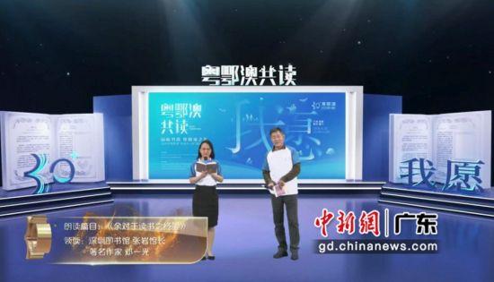 """2020粤鄂澳三地""""云共读"""" 数十万人隔空相逢"""