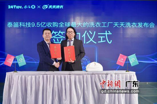 """近日,泰笛科技宣布9.5亿元并购华南地区最大的洗衣公司""""天天洗衣""""。受访者供图"""