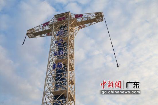 图为深圳欢乐谷挑战新项目高空蹦极。(通讯员 古珊 摄)