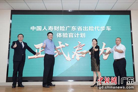"""广东国寿财险创新推出""""出险代步车""""服务"""