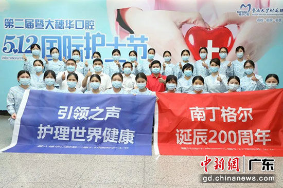 第二届暨大穗华口腔5.12国际护士节活动月系列活动圆满结束