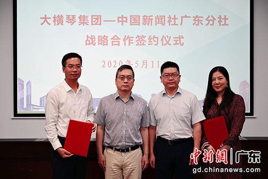 珠海大横琴集团和中新社广东分社战略合作签约