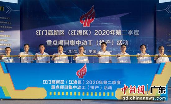 江门高新区(江海区)2020年第二季度重点项目集中动工(投产)